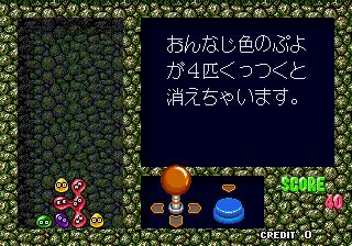 ぷよぷよ-基本ルール