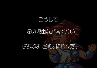 ぷよぷよ-エンディング2