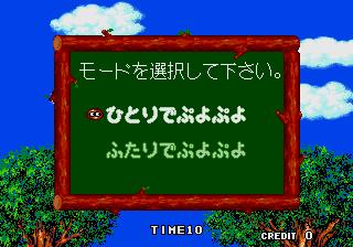 ぷよぷよ-選択画面