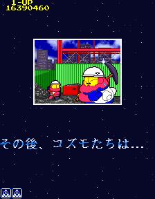 コズモギャング・ザ・ビデオ-エンディング2