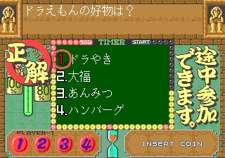 ゆうゆのクイズでGO!GO!-ゲーム画面