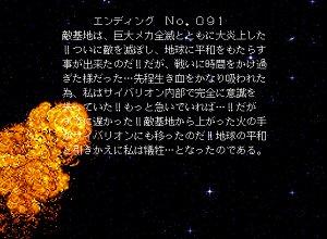 サイバリオン-エンディング091