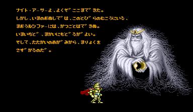 大魔界村-ステージ5-1
