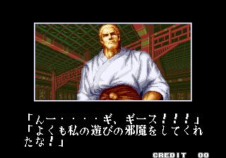餓狼伝説-ラウンド7クリア3