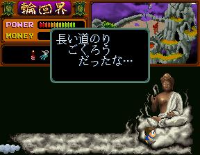 妖怪道中記-ステージ5-輪回界