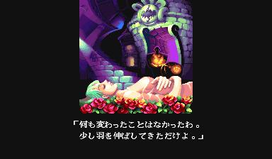 ヴァンパイア-エンディング2