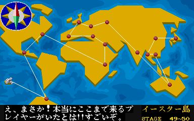 ポンピングワールド-最終国