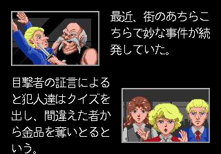 クイズH.Q.-ゲーム開始時