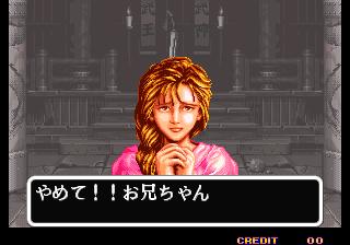 龍虎の拳-エンディング1