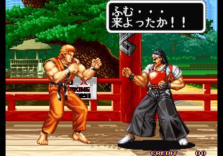龍虎の拳-シーン1-1