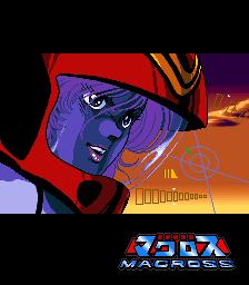超時空要塞マクロス(AC)-ステージ5