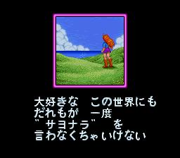 ファンタズム-エンディング2