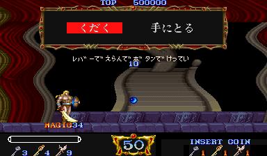 マジックソード-ステージ51-2