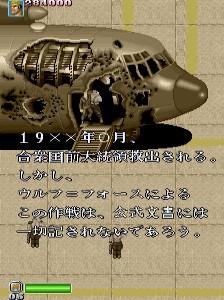 戦場の狼II-エンディング