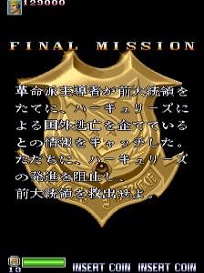 戦場の狼II-ファイナルミッション1