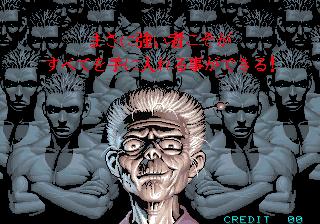 豪血寺一族-デモ画面