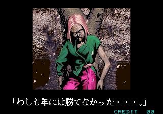 豪血寺一族-エンディング1