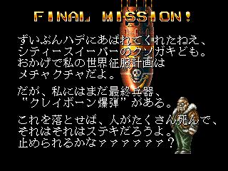 アンダーカバーコップス-ミッション5-1