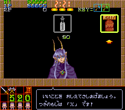 魔魁伝説-ステージ3-2