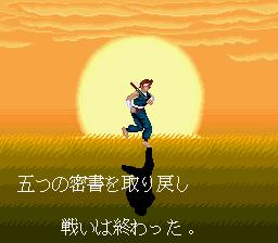 伊賀忍術伝-五神の書-エンディング