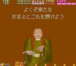 伊賀忍術伝-五神の書-坊さん