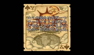 ルースターズ-デモ画面2