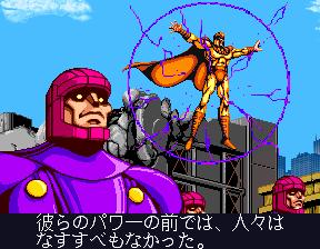 X-MEN_ステージ1-1