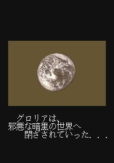 ガンフロンティア-エンディング1