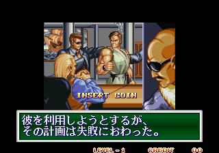 龍虎の拳2-デモ画面2