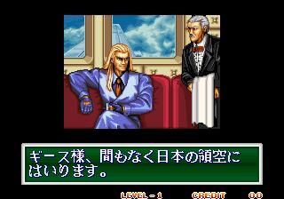 龍虎の拳2-エンディング1