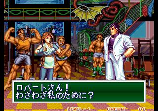 龍虎の拳2-エンディング2