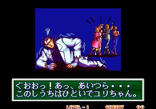 龍虎の拳2-エンディング4