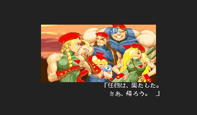 スーパーストII-エンディング2