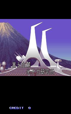 マジンガーZ(AC)-デモ画面1