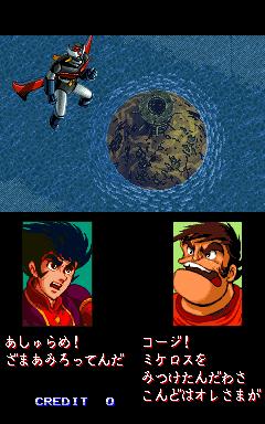 マジンガーZ(AC)-ストーリー6