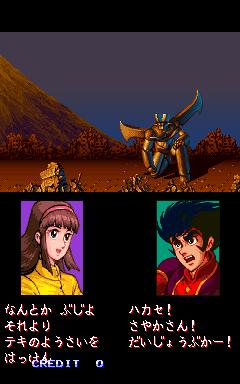 マジンガーZ(AC)-ストーリー8-1