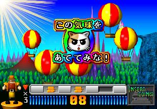 サンドアール-キューキュー気球