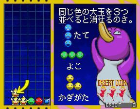 対戦ぱずるだま-デモ画面1