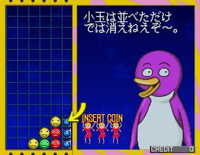 対戦ぱずるだま-デモ画面2