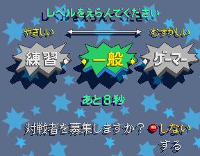 対戦ぱずるだま-セレクト画面1