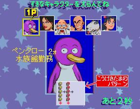 対戦ぱずるだま-セレクト画面2