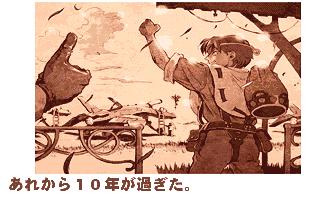プロギアの嵐-エンディング3