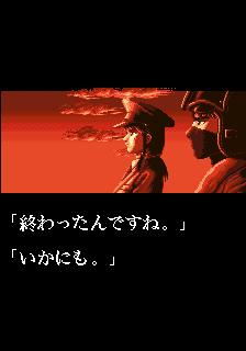 ソニックウィングス-エンディング3