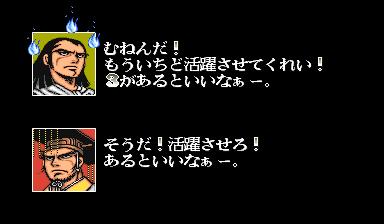 天地を喰らうII-エンディング6