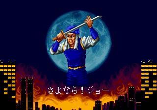 ニンジャコンバット-エンディング1