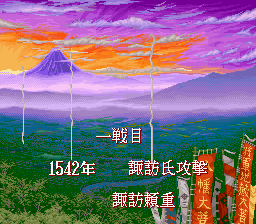 武田信玄(AC)-ステージ1-1