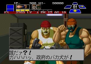 ザ・スーパースパイ-アジトB1-1