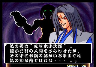 武蔵巌流記-ステージ1-2