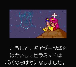 ロッド・ランド2話-シーン31-4