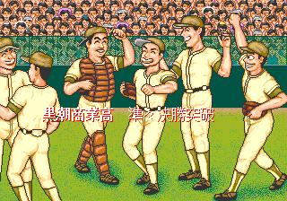嗚呼栄光の甲子園-初戦2-4
